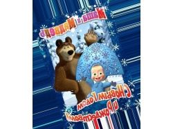 Маша и медведь картинки новогодние