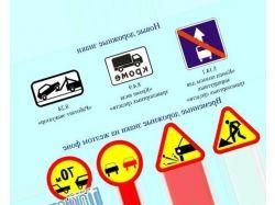 Знаки правила дорожного движения картинки