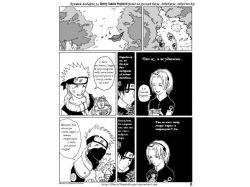 Манга сакура и саске 5
