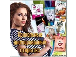 Анимированные аватарки для аськи 2