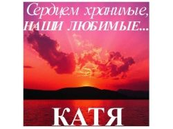 Катя картинки 7