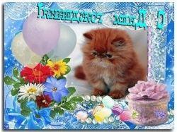 Картинки с днем рождения сыну 1
