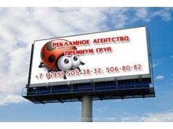 Реклама картинки 3