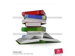Картинки стопка книг