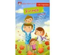 Семья картинки для детей 7