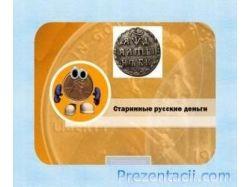 Старинные русские деньги 2