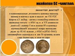 Старинные русские деньги 3