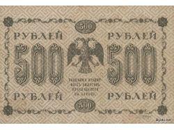 Старинные русские деньги 5