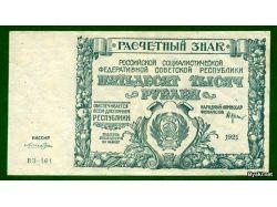 Старинные русские деньги 8