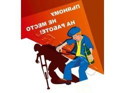 Охрана труда картинки 2