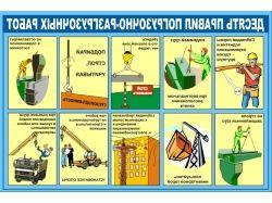 Охрана труда картинки 3