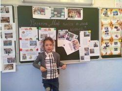 Картинки мой класс 3