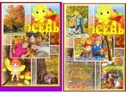 Картинки про осень для детского сада