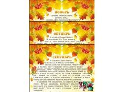Картинки про осень для детского сада 2