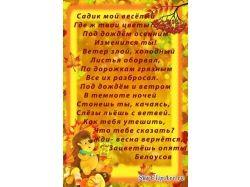 Картинки про осень для детского сада 3