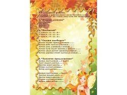Картинки про осень для детского сада 4