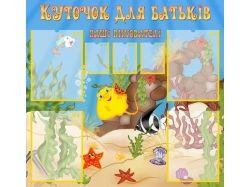 Картинки про осень для детского сада 5