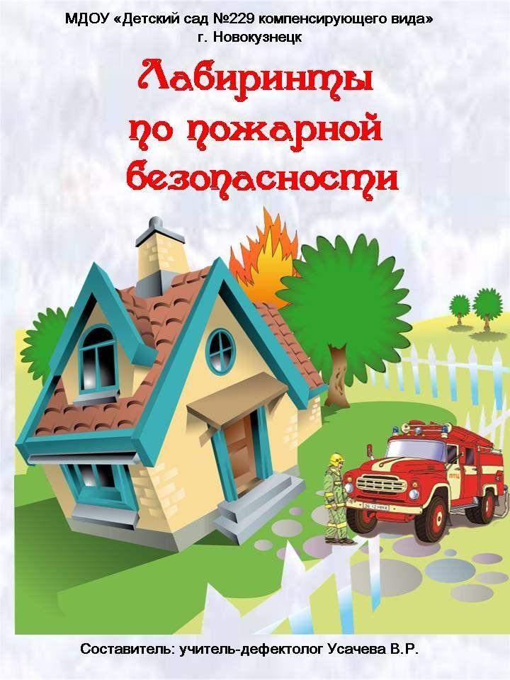 Правила пожарной безопасности картинки скачать