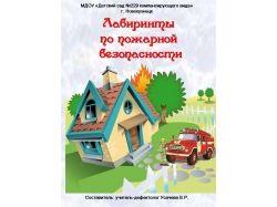 Раскраски для детей по пожарной безопасности