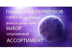 Фейерверк с космоса