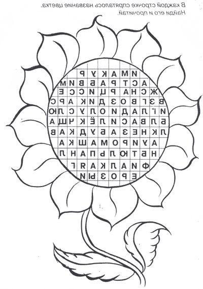 кроссворды о растениях в картинках разукрашки розы
