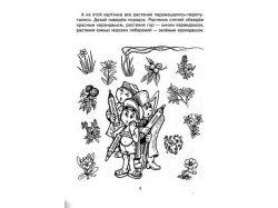 Растения и животные россии 4
