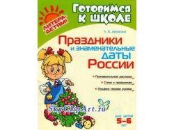 Растения и животные россии 7