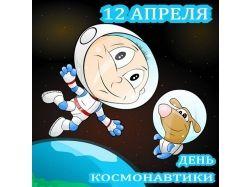 Картинки ко дню космонавтики 1