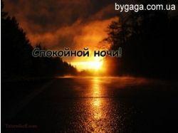 Красивые картинки спокойной ночи