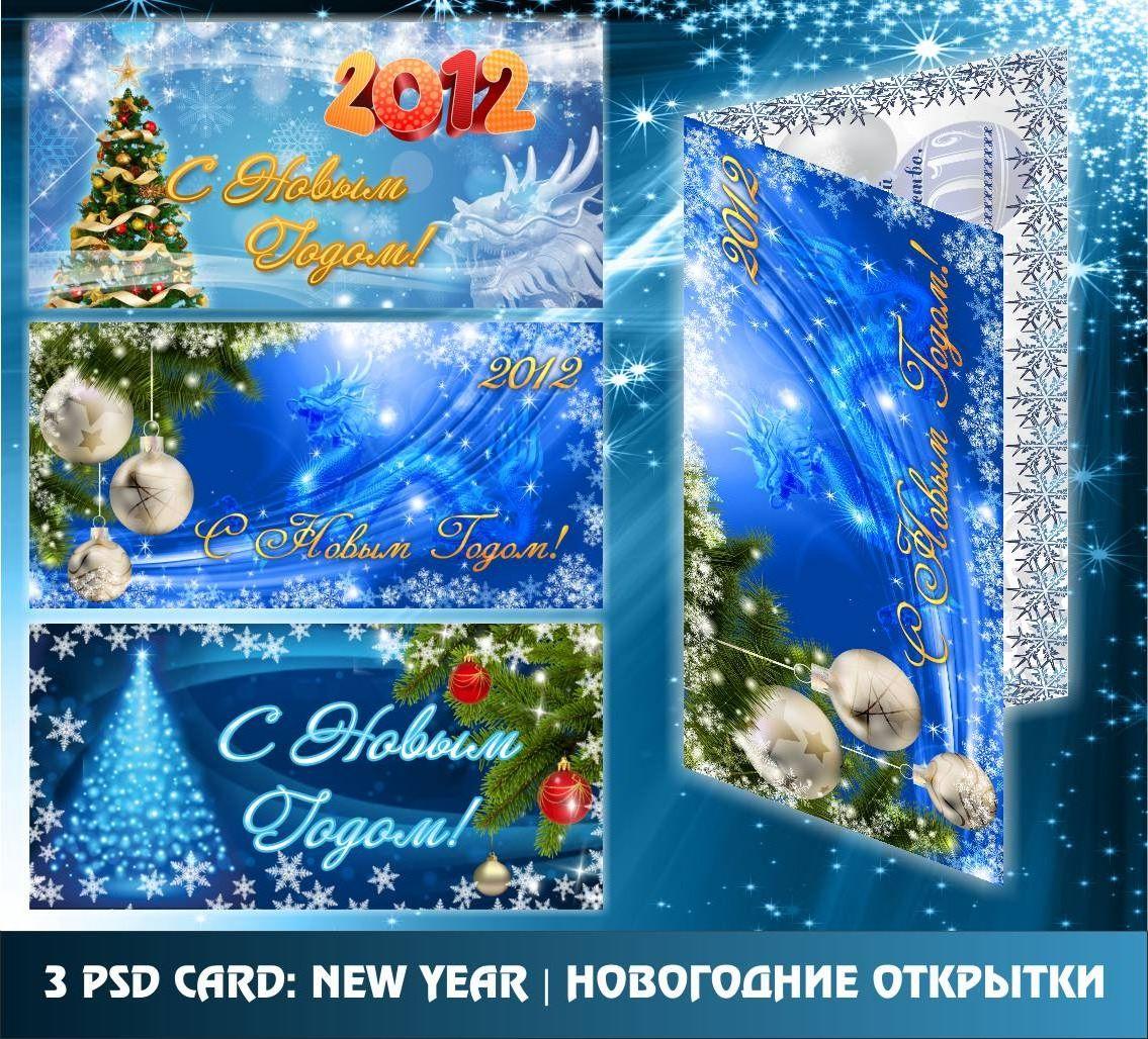Фотки, новогодние открытки двухсторонние
