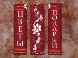 Реклама цветов