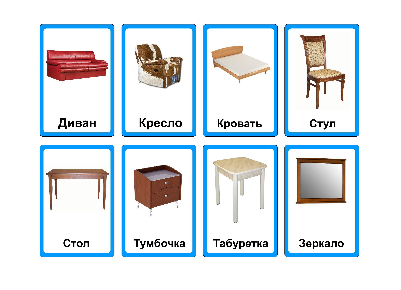 """Тематические картинки для детей мебель """" смотрите прикольные."""