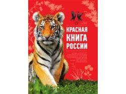 Красная книга россии животные фото