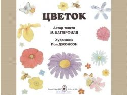 Картинка и название цветка