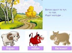 Загадки про животных с картинками