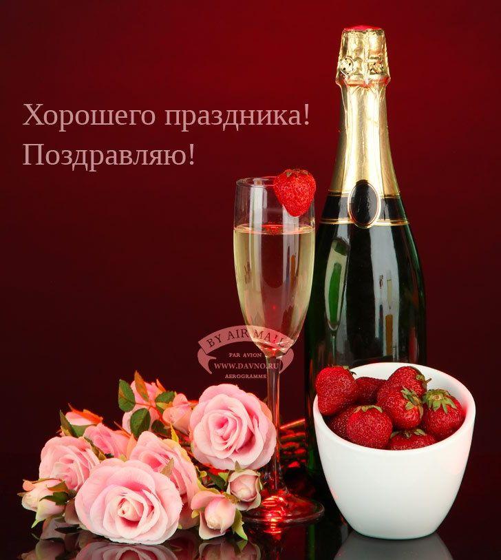 Лучшие картинки для женщины цветы шампанское