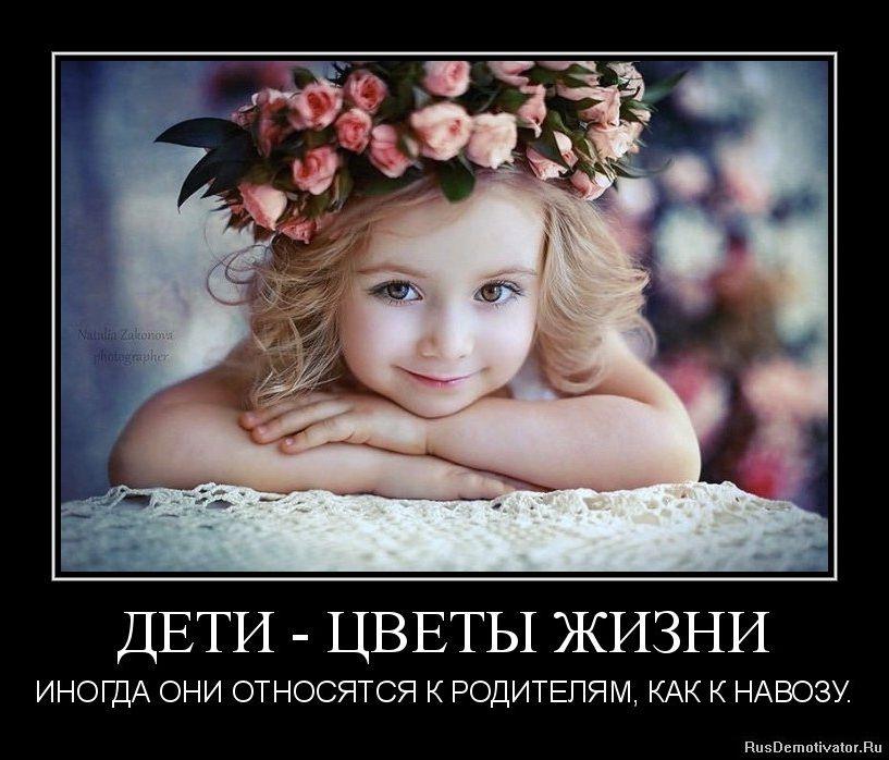 Для, дети цветы жизни картинки прикол