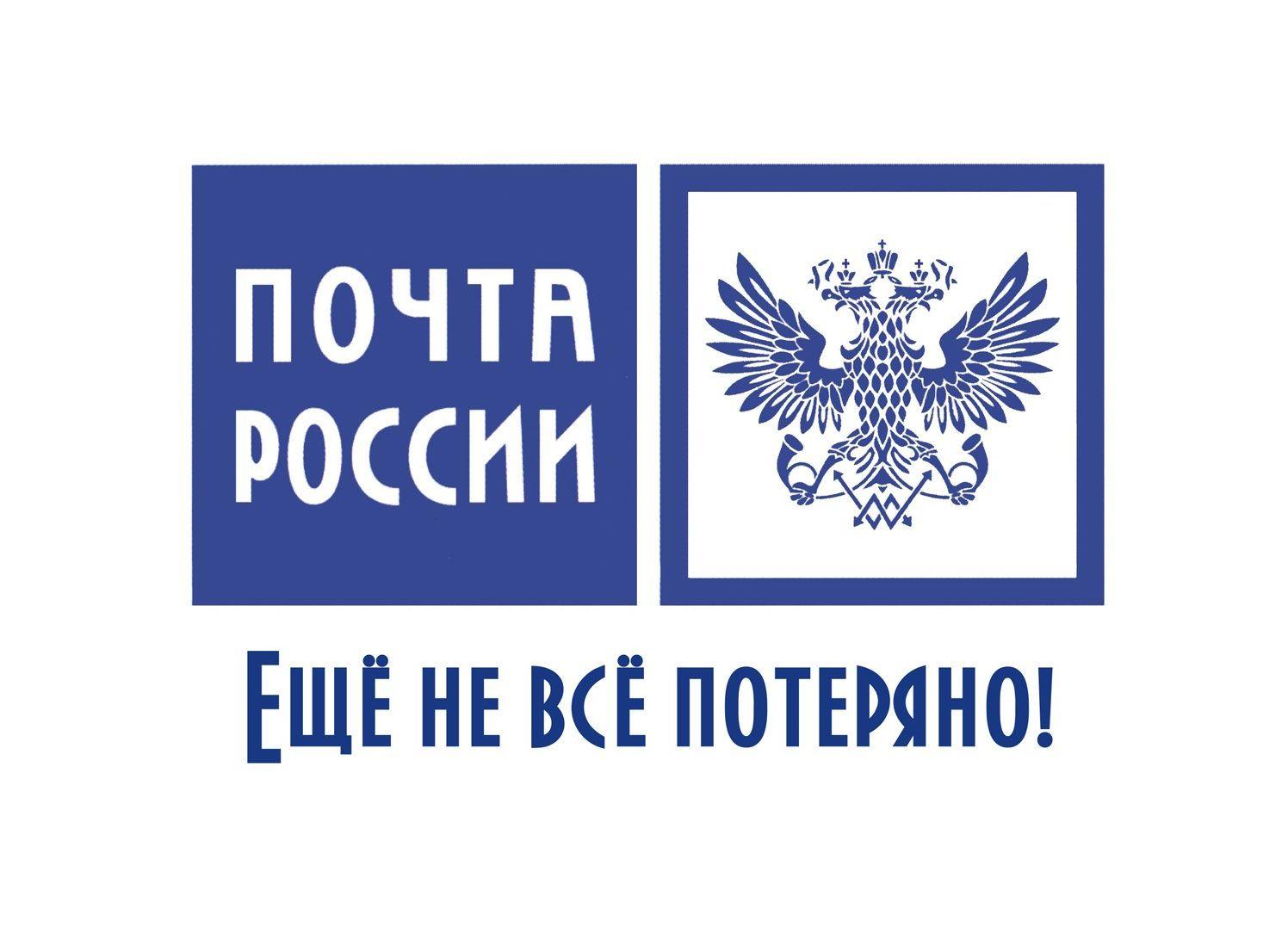 картинки как работает почта россии
