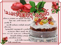С днем рождения христианские картинки