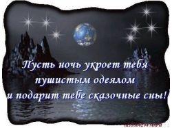 Приятных снов картинки красивые