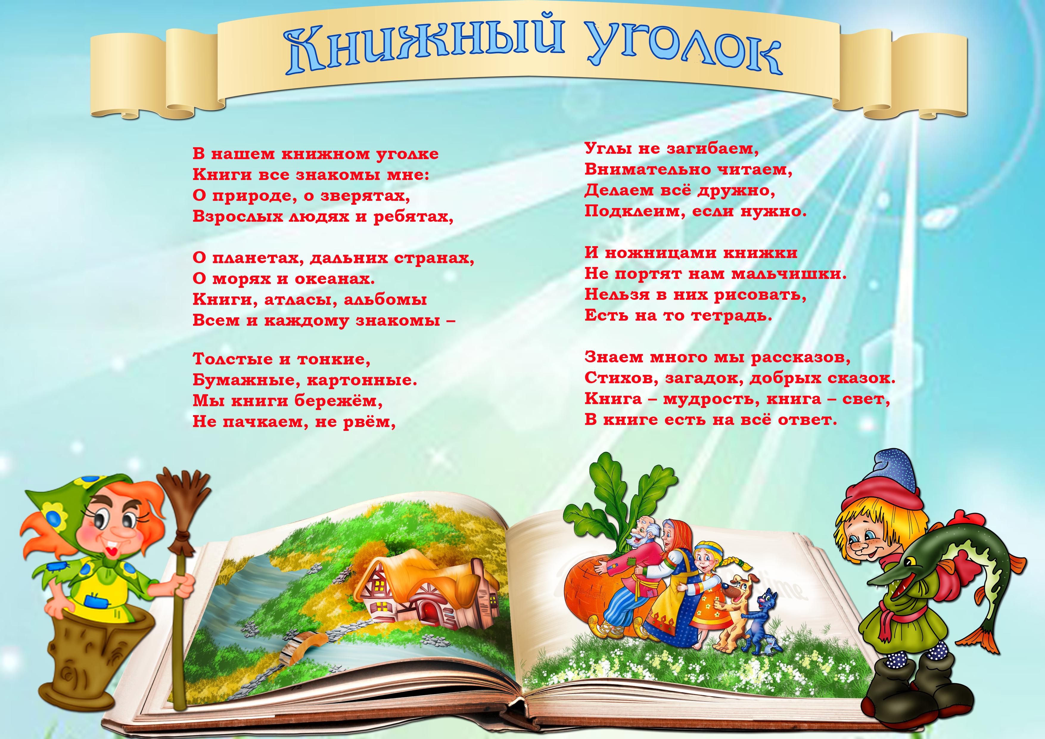 Картинки для оформления детской книги