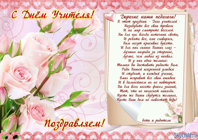 картинки поздравления с днем учителя в стихах красивые короткие чаще всего