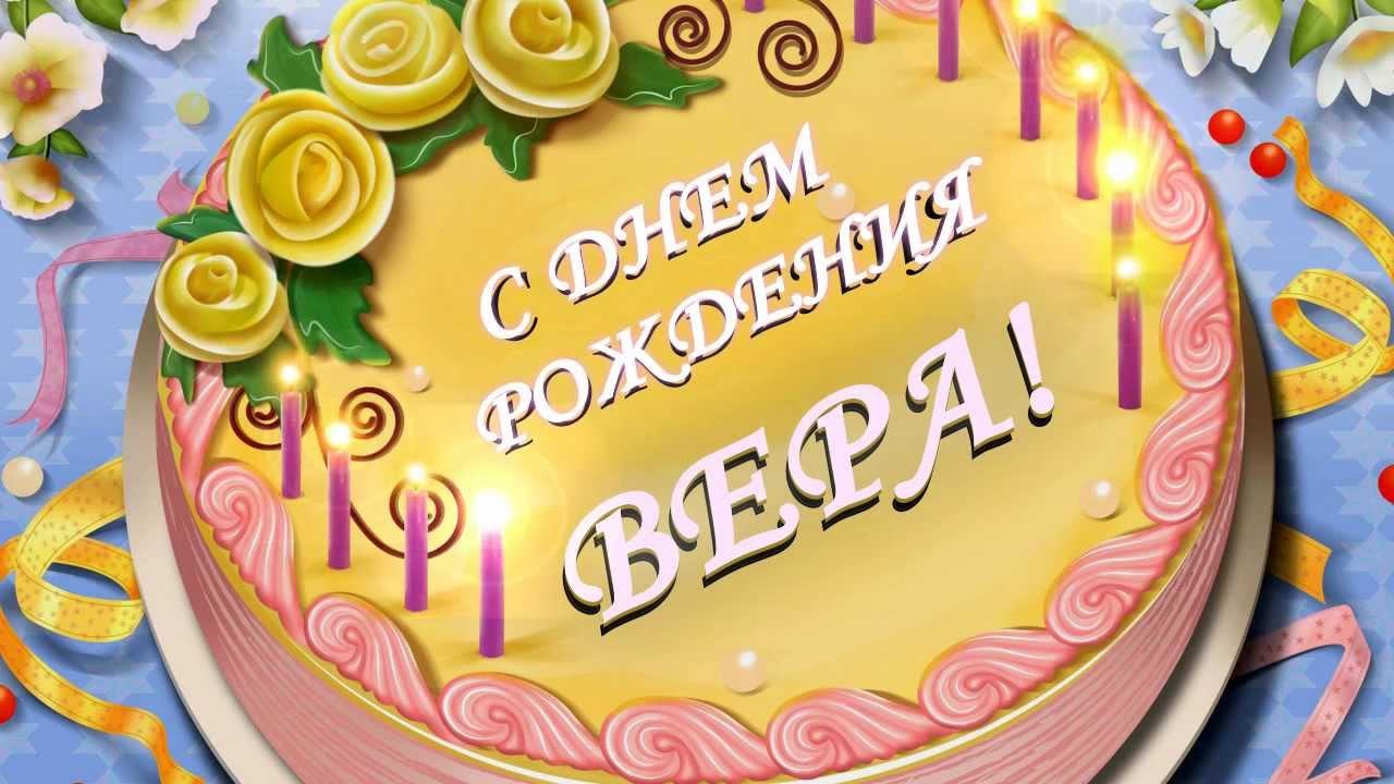 Картинки для веры с днем рождения