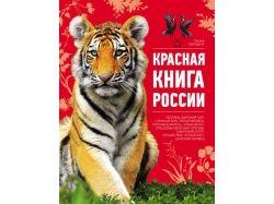Красная книга россии картинки