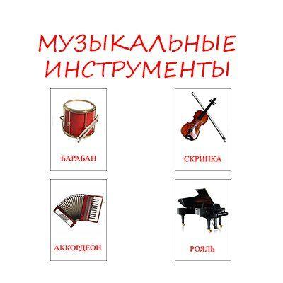 Скачать картинки с музыкальными инструментами для детей