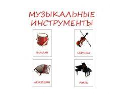 Картинки музыкальные инструменты для детей