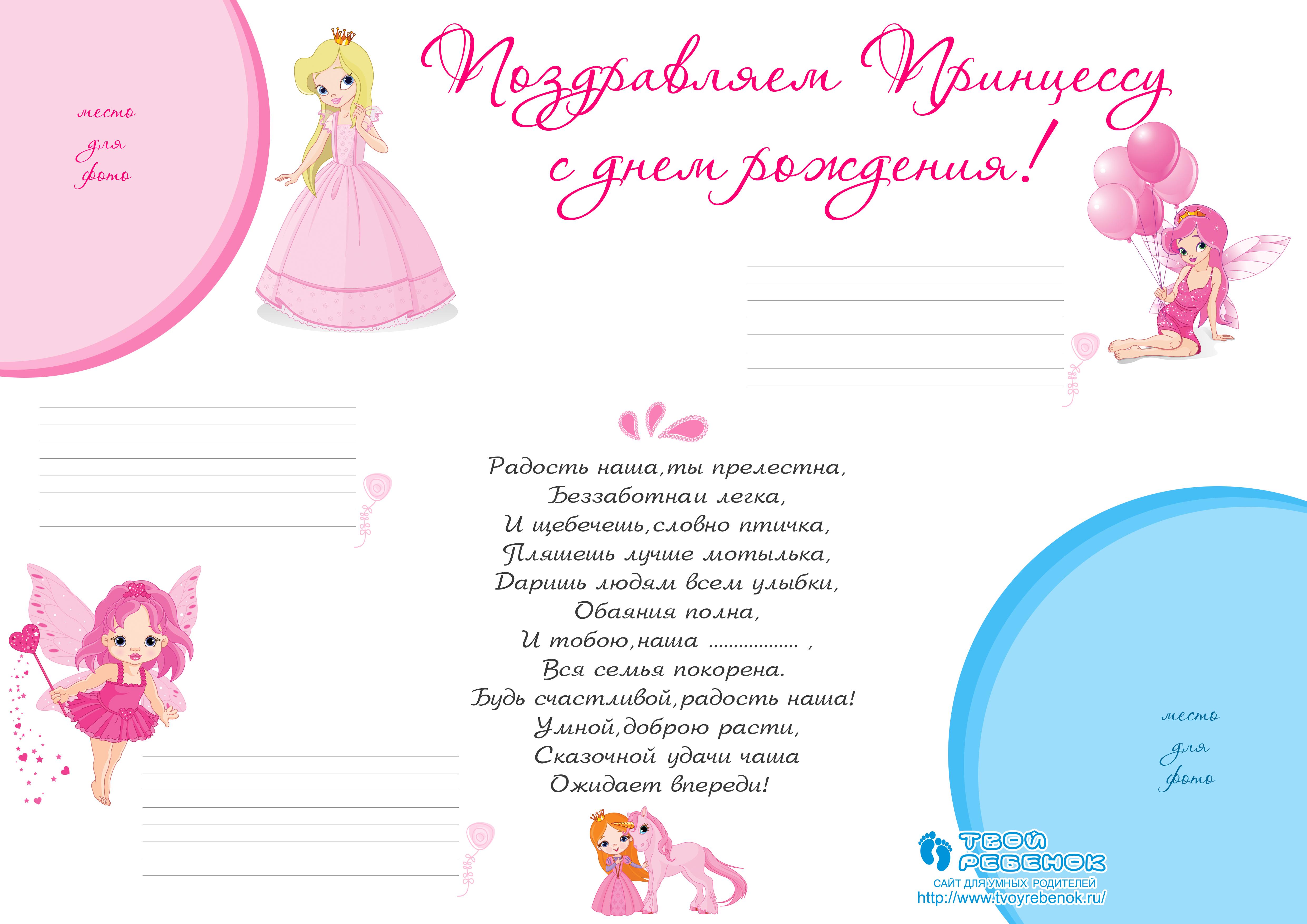 Как подписать открытку для девочки 6 лет, открытки вячеславу