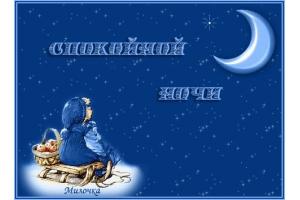 Красивые картинки доброй ночи с текстом
