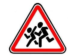 Осторожно дети знак