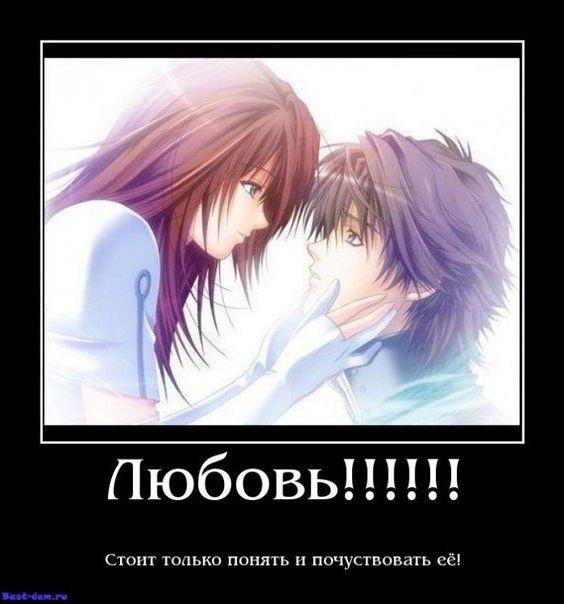 Картинки надписи про любовь картинки в аниме, поздравление